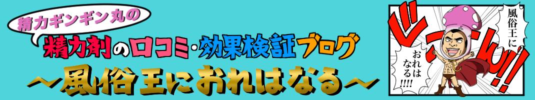 精力剤の口コミ・効果検証ブログ~風俗王に俺はなる!~